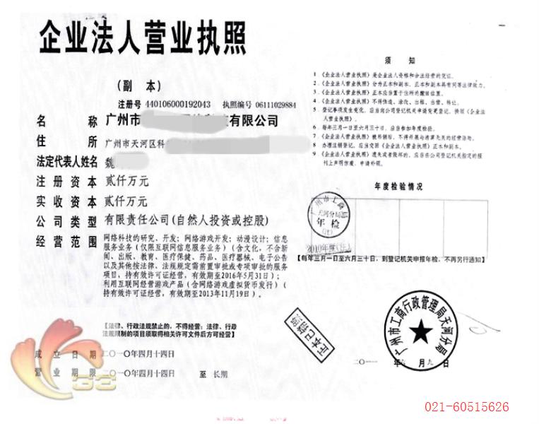 广州法人营业执照查询2011-2014-刚斌网